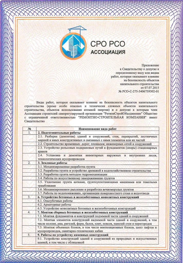 сертификат_4